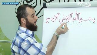 С нуля и до Корана: урок №26