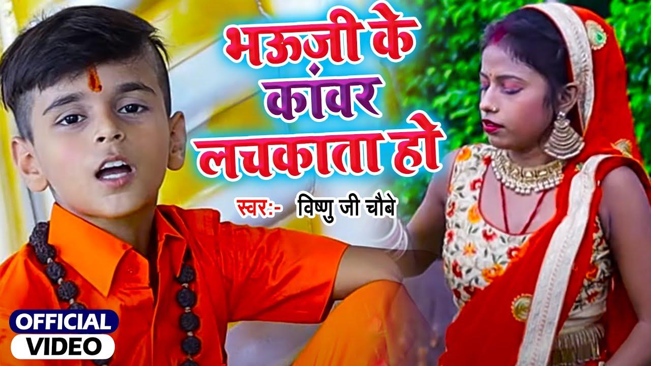 भऊजी के कांवर लचकाता हो    Bhauji Ke Kawar Lachakata Ho    Vishnu Ji Chaubey   New Bol Bam Song 2021