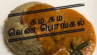 வெண் பொங்கல் | Ven pongal | Ven pongal recipe in tamil
