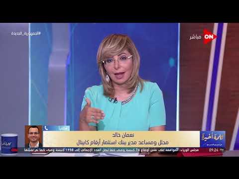 كلمة أخيرة - محلل اقتصادي: لو المصريين انفقوا 35 مليار جنيه خلال العيد يبقى كل  واحد صرف 200 جنيه  - 22:54-2021 / 7 / 25