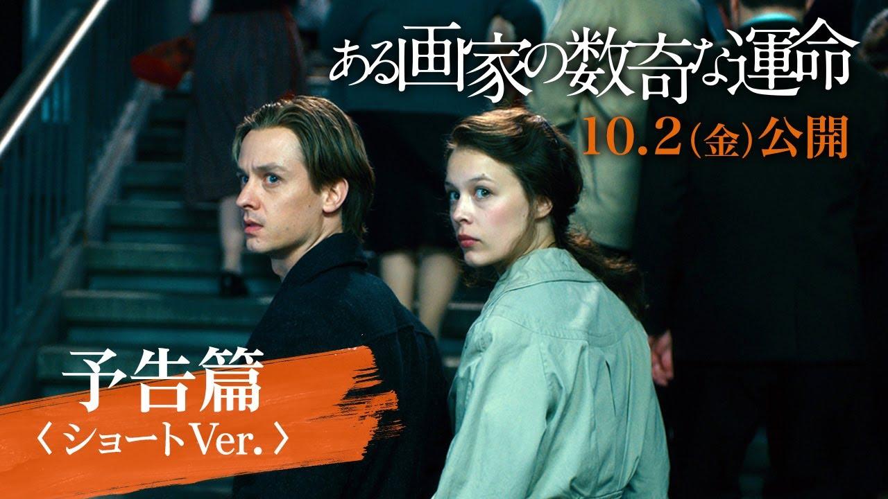 映画『ある画家の数奇な運命』10月2日(金)公開 予告篇<ショートVer.>