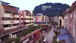 TV番組「未来街道エクスプレス ~アジア縦断7000キロ~」 アジアにおけ...