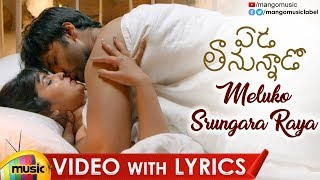 Meluko Srungara Raya Video Song with Lyrics | Eda Thanunnado Movie Songs | Charan Arjun |Mango Music