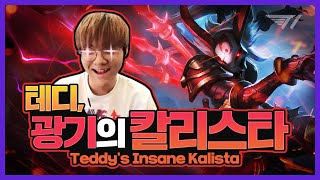 [Eng CC] Teddy's Bloodthirsty Kalista