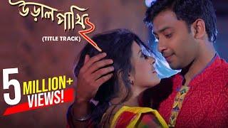 Ural Pakhi 2 (OST) | Parvez Sazzad | Shahed Shahariar | Sadiya Apurba | Bangla New Song 2018