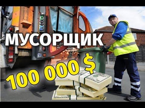 Мусорщик за 100 000 $