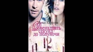Nino Rota - Romeo and Juliet