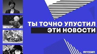 РЕКАП НОВОСТЕЙ ЛЕТА 2020 | АНКОРД НОВОСТИ