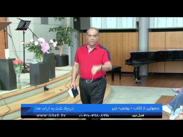 درسهایی از کتاب یونس نبی - قسمت دوم