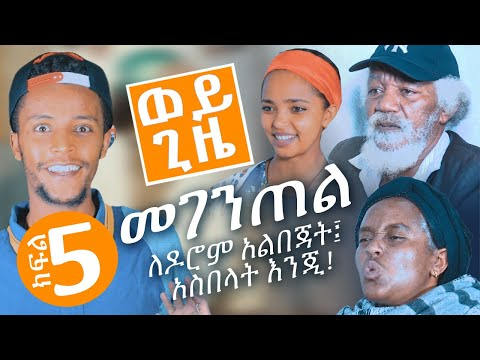 ወይ ጊዜ – Part 5 – መገንጠል – ለዶሮም አልበጃት፤ አስበላት እንጂ!  😊Wey Gize | Ethiopian Comedy 😊 Funny Sitcom