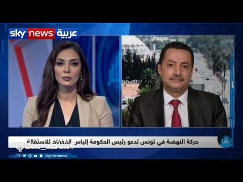 رادار الأخبار| حركة النهضة في تونس تدعو رئيس الحكومة إلياس الفخفاخ للاستقالة  - نشر قبل 4 ساعة