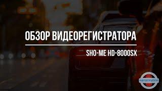 видеорегистратор Sho-Me HD-8000SX обзор
