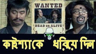 Funny Criminal Kaissa | Bangla Funny Video 2018