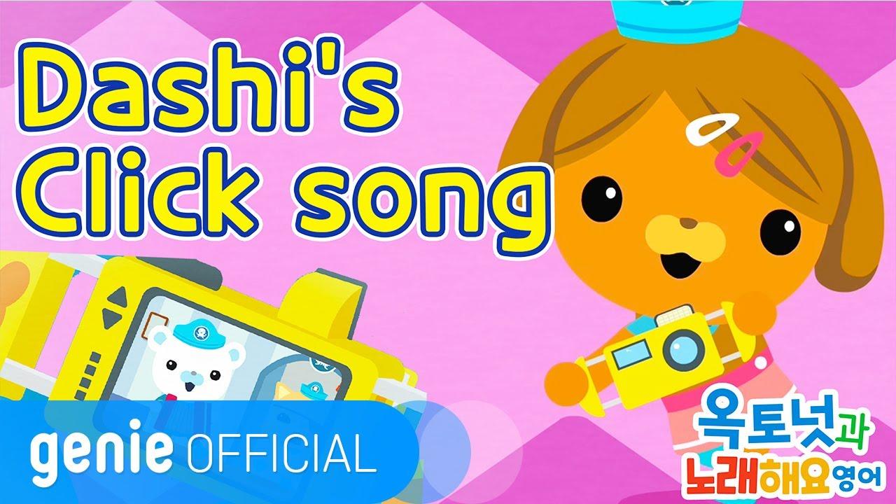바다 탐험대 옥토넛 The Octonauts - Dashi's Click song Official M/V