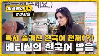 [어서와 한국은 처음이지 64화] 한국어 천재의 등장(?) 들을수록 놀라운 베티쌈의 한국어 발음