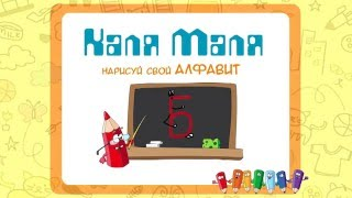 Изучаем русский алфавит.Развивающий видео урок для детей.Учим азбуку.Буква Б