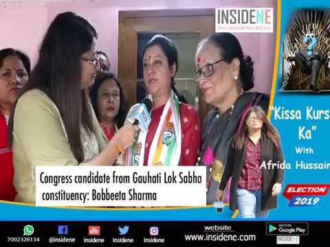 Kissa Kursi Ka - Episode 3 Guwahati Congress candidate Bobbeeta Sharma