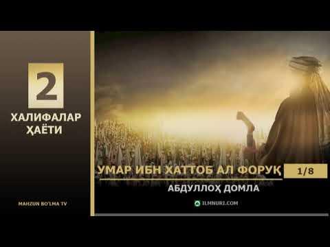 02) УМАР ибн ХАТТОБ АЛ ФОРУҚ РОЗИАЛЛОҲУ АНҲУ [ХАЛИФАЛАР ХАЁТИ] -Абдуллоҳ домла