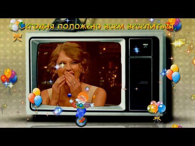 Смотреть видео С 1 апреля - праздником смеха!