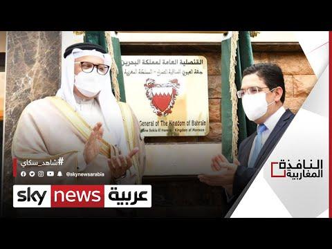 الأردن يفتتح قنصلية عامة بمدينة العيون المغربية | #النافذة_المغاربية  - نشر قبل 8 ساعة