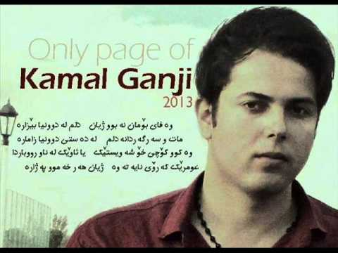 Kamal Ganji--Salek Tepar Bwa - YouTube