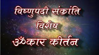 Vishnupadi Sankranti Special Omkar Mantra Kirtan ( विष्णुपदी संक्रांति विशेष ॐकार कीर्तन )