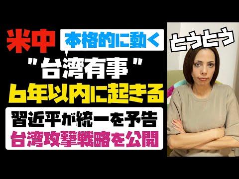 2021/07/04 【本格的に動く】6年以内に台湾有事は起こる!習近平が統一を予告。台湾攻撃の戦略も公開される。