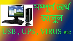 Full Form USB, VIRUS, UPS, LAN, FAX etc | Explain Detail | Some computer abbreviation
