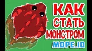 Mope.io Как стать МОНСТРОМ? Крутые моменты!