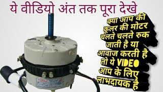 How to cooler motor voice problem solve this video