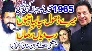 Noor Jahan Mery Dhool Sipaheeya   Mufti Abdul Hameed Chishti BY Imran Khan