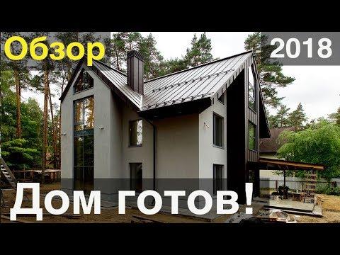 Обзор готового дома в Подмосковье: проектные решения