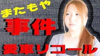 【速報!】太郎の愛車がリコール対象に/スズキ軽自動車3種 ※コメ欄読んでね♪