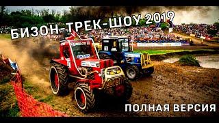 "XVII Гонки на тракторах ""Бизон Трек Шоу - 2019"". Полная версия"