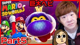 【スーパーマリオ 3Dワールド】Part5 - 今回からワールド4!...のはずがいきなりボス出てきたんだけど(汗)【Nintendo Switch】【セイキン&ポンちゃん】