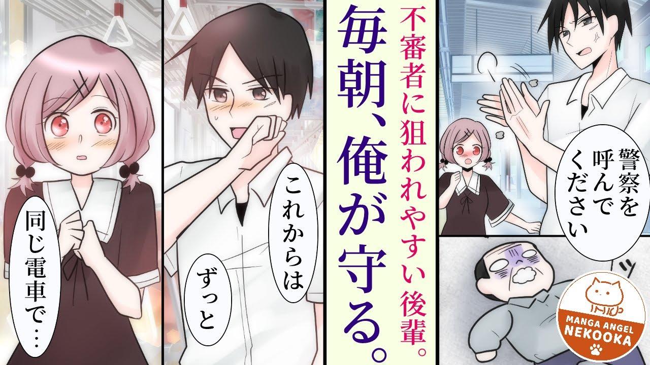 【漫画】いつも同じ電車で通学している可愛い女子を、犯罪者のオッサンから守る話。