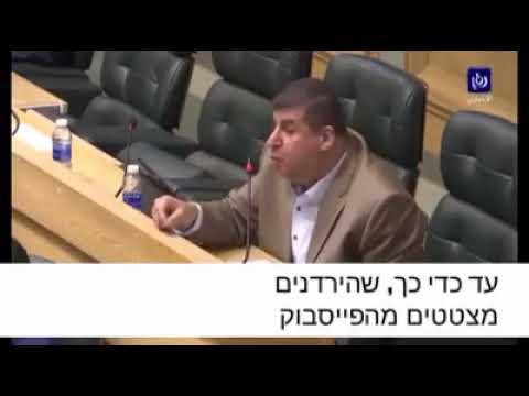 חבר הפרלמנט הירדני על ד