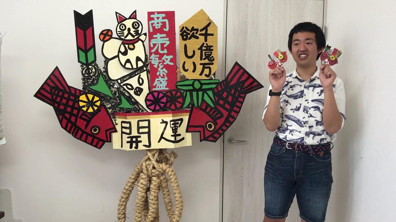 辻太郎招福クマデのご利益ご報告