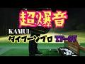 【ドラコン】KAMUI タイフーンプロTP-07 でフルスイング