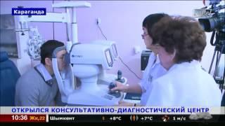 Консультативно-диагностический центр открыли в Караганде(Современный консультативно-диагностический центр открылся на базе карагандинского медуниверситета в..., 2015-02-22T05:07:12.000Z)