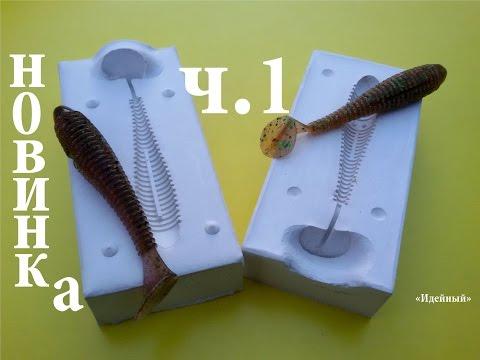 из чего делают силиконовые приманки для рыбалки