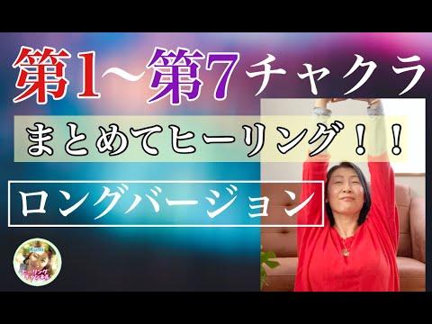 【クンダリーニ覚醒のルート作り】【チャクラ瞑想】などに!第1〜第7チャクラ・ヒーリング☆