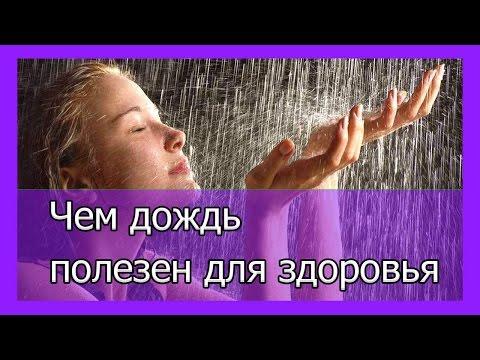 Чем дождь полезен для здоровья