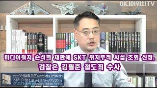 [변희재의 시사폭격] 미디어워치 손석희 재판에 SKT …