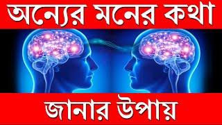 অন্যের মনের কথা জানার সহজ পদ্ধতি I Mind Reading Through Super Conscious Mind in Bengali