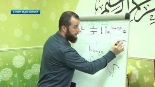 С нуля и до Корана: урок №14