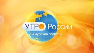 Утро России Амурская область Выпуск от 1 июня 2021 г
