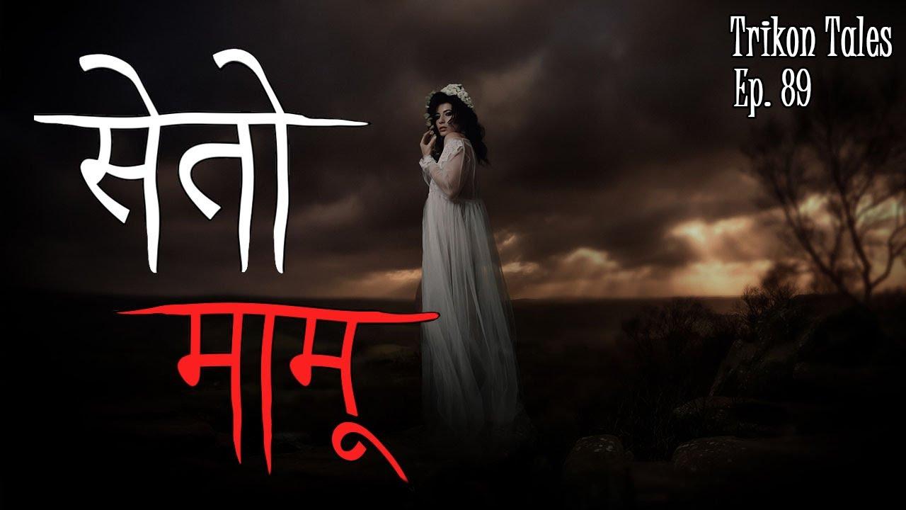 NEPALI HORROR STORY | SETO MAMU | TRIKON TALES | EP 89