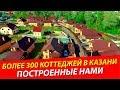 Более 300 коттеджей в Казани построенные нами | Недвижимость и закон | Продажа кирпичных домов