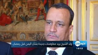 أخبار عربية - ولد الشيخ يريد مفاوضات جديدة بشأن #اليمن قبل رمضان
